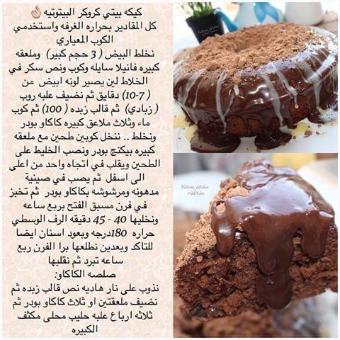 كيكة بيتي كروكر البيتوتية Food Arabic Food Chocolate World