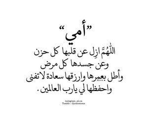 اللهم احفظ لي امي بدونها لا استطيع العيش Mother Quotes Photo Quotes Mom Quotes