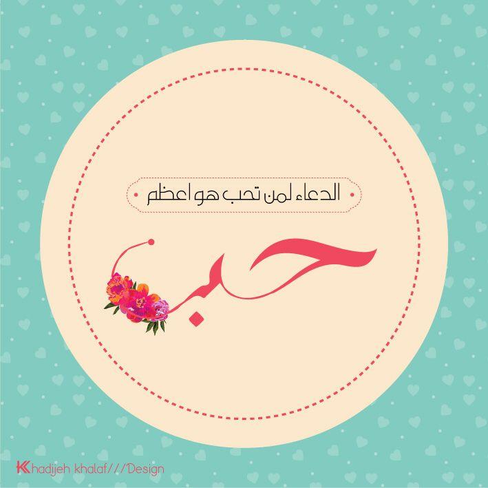 الدعاء لمن تحب اعظم ح ب My Design Words Design