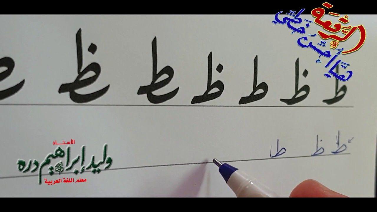005 بخط الرقعة ط ظ مع كلمات تطبيقية أ وليد درة هيا أحسن خطي2 الر Arabic Calligraphy Calligraphy Logos