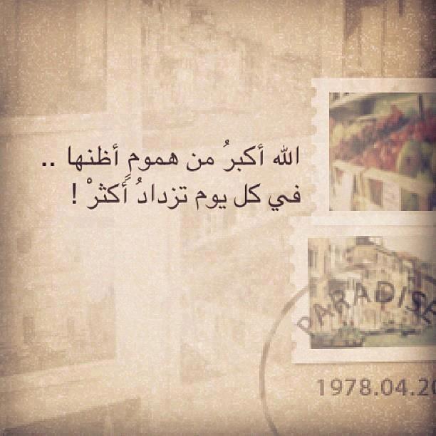 يارب فرج هم المهمومين Words Little Prayer Arabic Words
