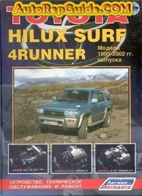 download free toyota hilux surf 4runner 1995 2002 repair manual rh pinterest com 2001 Toyota Hilux 1996 Toyota Hilux