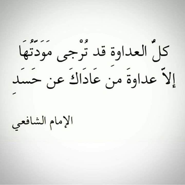 الشافعي الا عداوة من عاداك عن حسد Words Quotes Islamic Inspirational Quotes Islamic Quotes