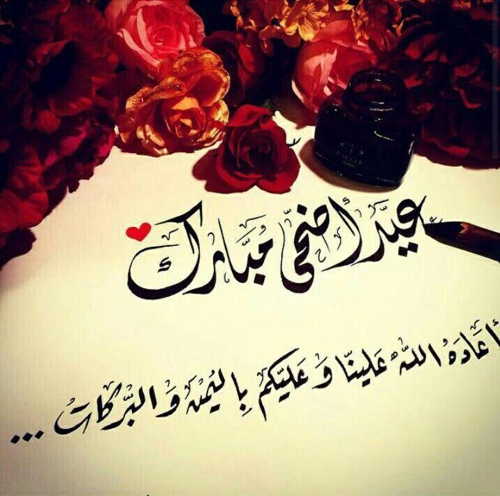 عيدكم مبارك Eid Al Adha Greetings Eid Stickers Eid Al Adha