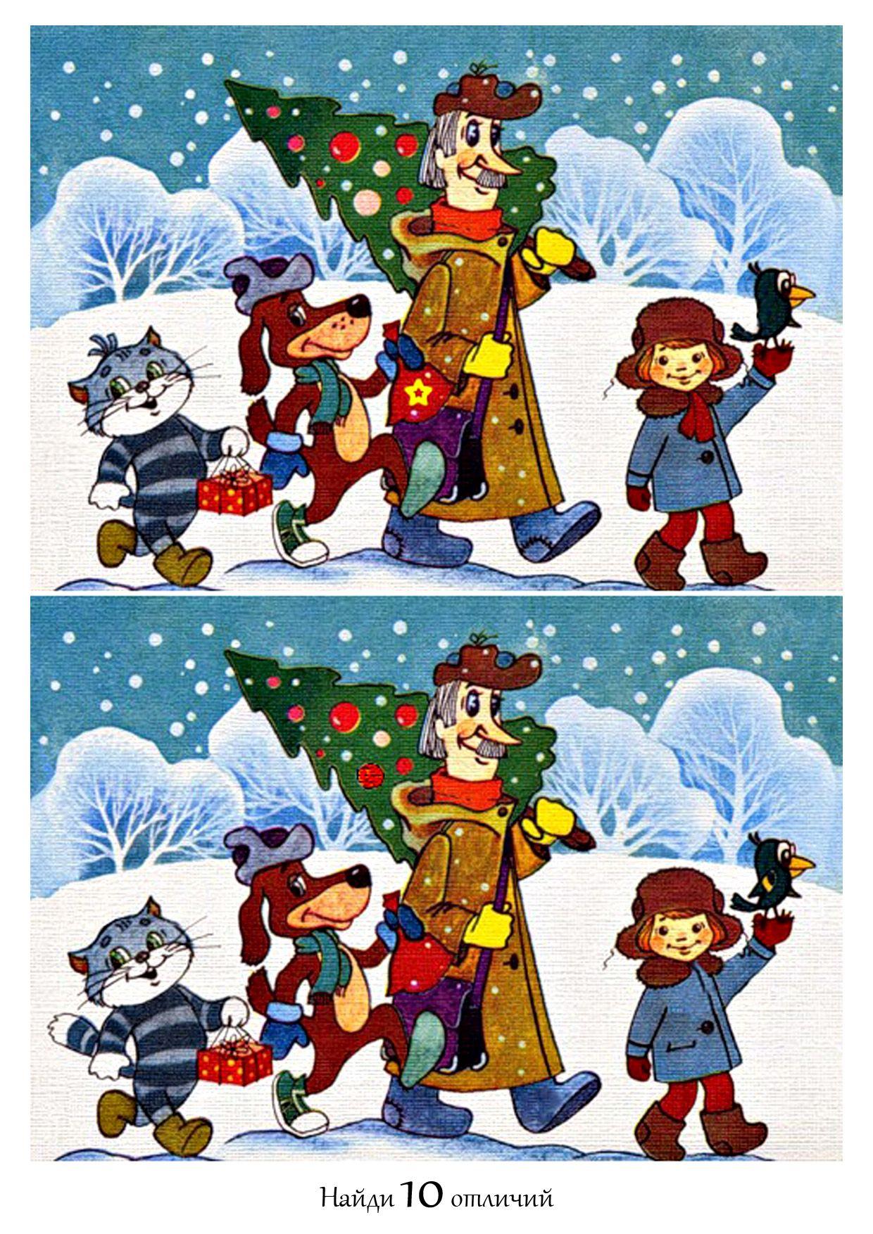Найди отличия. Зима | Учебные идеи, Дошкольные распечатки ...