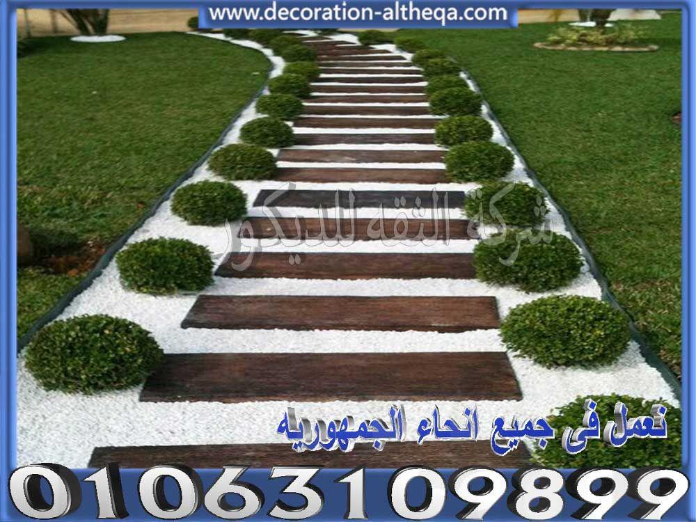 حجر هاشمى هيصم اسعار حجر هاشمى واجهات فلل Small Backyard Landscaping Garden Paths Front Yard Landscaping