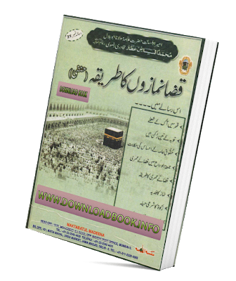 fateha ka tareeqa pdf download