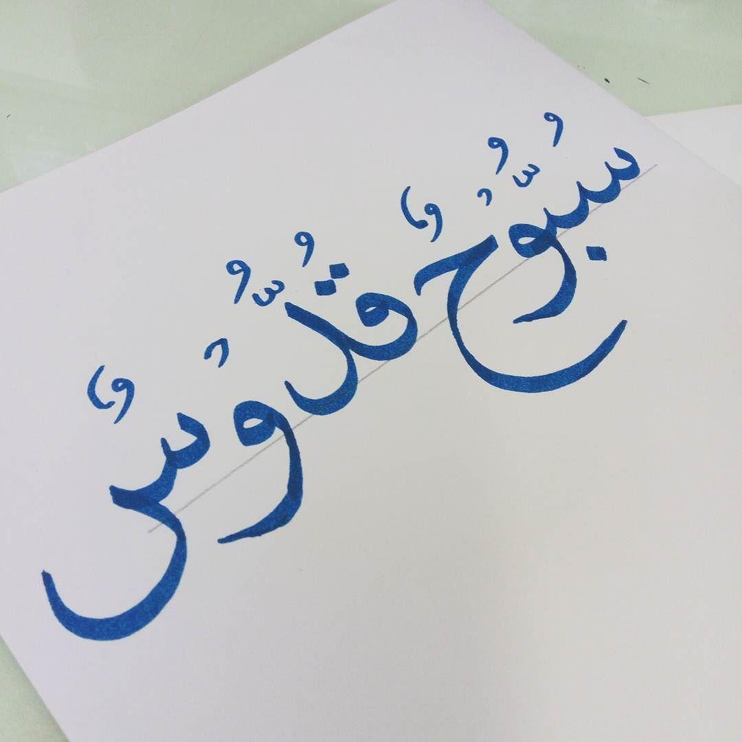 سبوح قدوس الخط الخط العربي خط النسخ خطوط خط يدي Art Arabic Calligraphy Arabic Handwriting Ancient Art Instagram Posts Art Forms