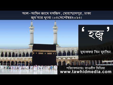 HAJJ 2015 - HD - TAWHID Travel - YouTube