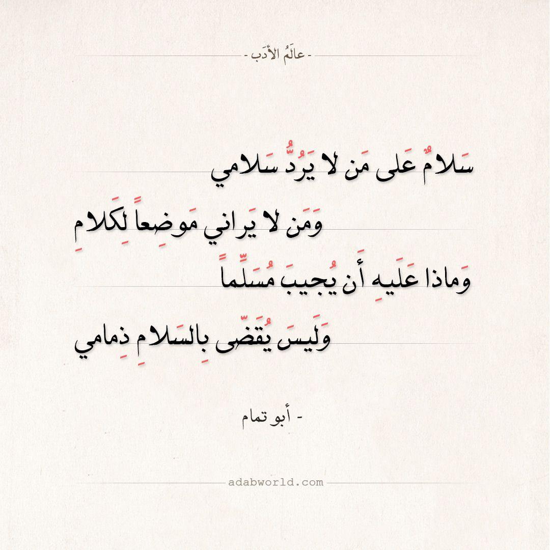 شعر أبو تمام سلام على من لا يرد سلامي عالم الأدب Happy Life Quotes Beautiful Quran Quotes Words Quotes