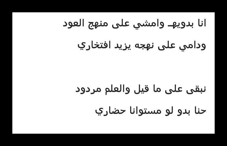 أنا بدويه وامشي على منهج العود م Beautiful Words Words Arabic Language