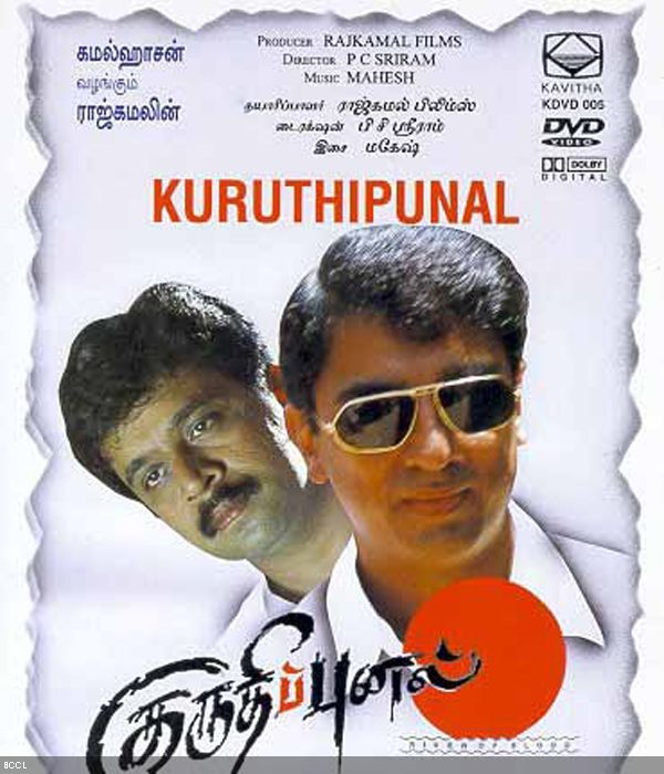 Kuruthipunal (Tamil) | Full movies online free, Streaming movies ...