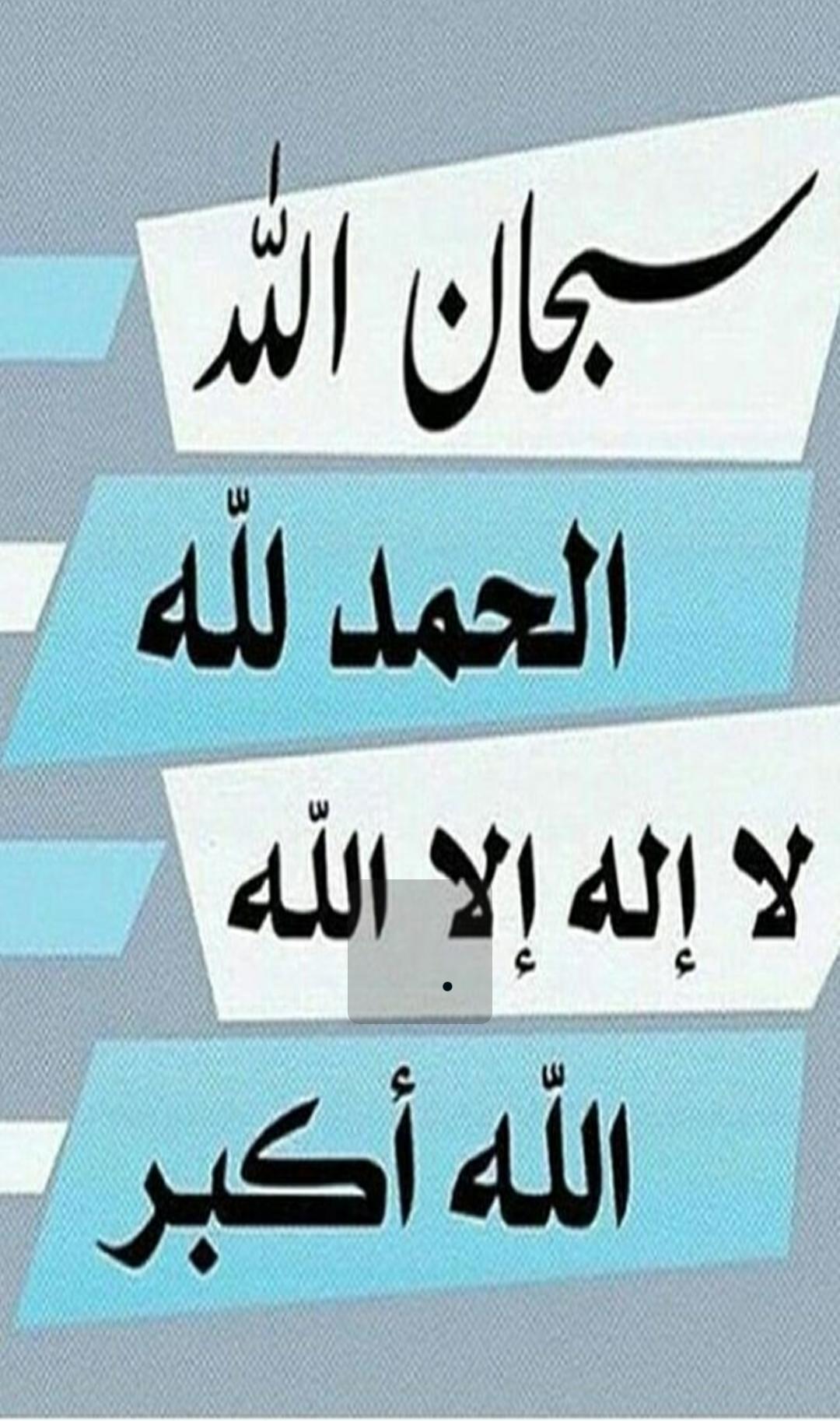 Pin By I Love You Iskander On Praise Allah ذكر الله Prayers Arabic Calligraphy Calligraphy