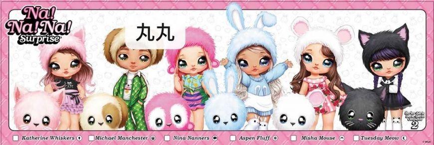 Na Na Na Surprise Series 2 6 New Dolls Dolls New Dolls Lol Dolls