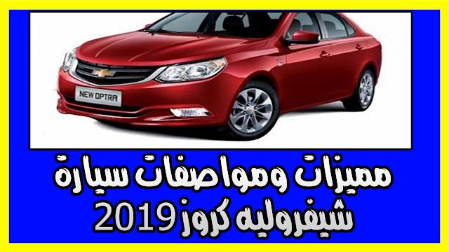 مميزات ومواصفات سيارة شيفروليه كروز 2019 مميزات ومواصفات سيارة شيفرولية كروز 2019 تعد السيارة الجديدة شيفرولية كروز من أهم السيارات التى Chevrolet Suv Suv Car
