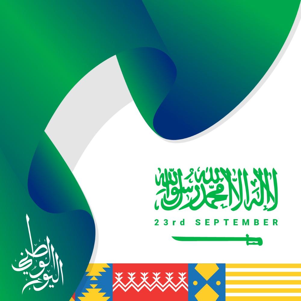 تصميم جاهز عن الاحتفال باليوم الوطني السعودي Day National Day Pie Chart
