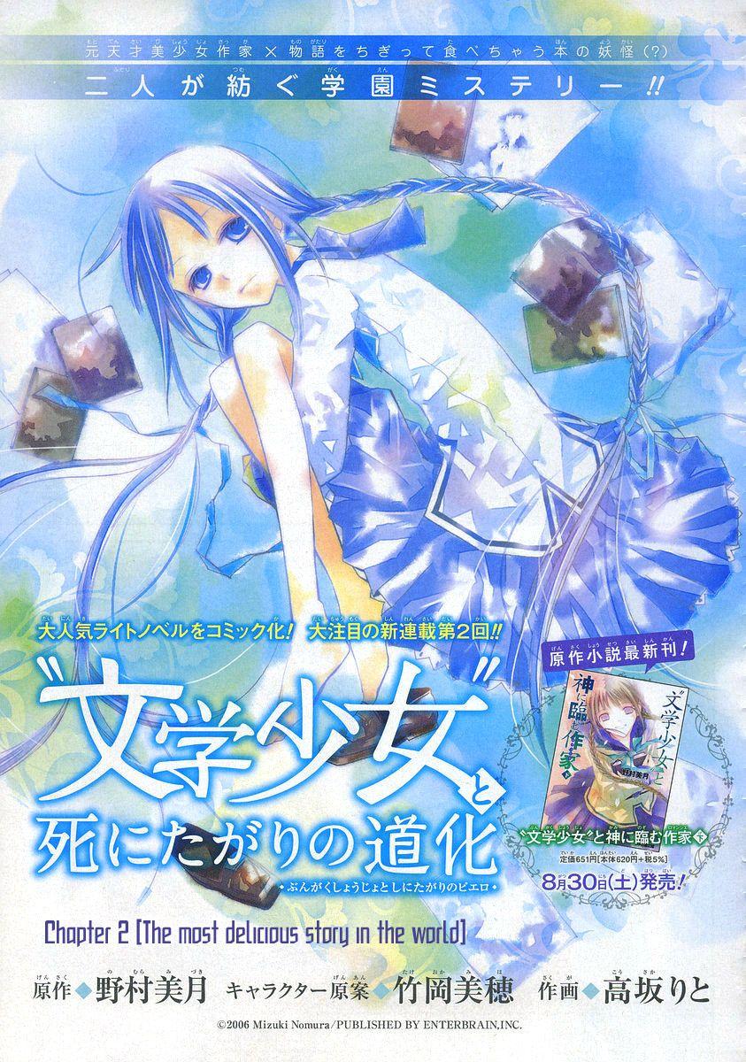 Read Manga Bungaku Shoujo To Shi Ni Tagari No Douke 002 The Most Delicious Story In World Online High Quality