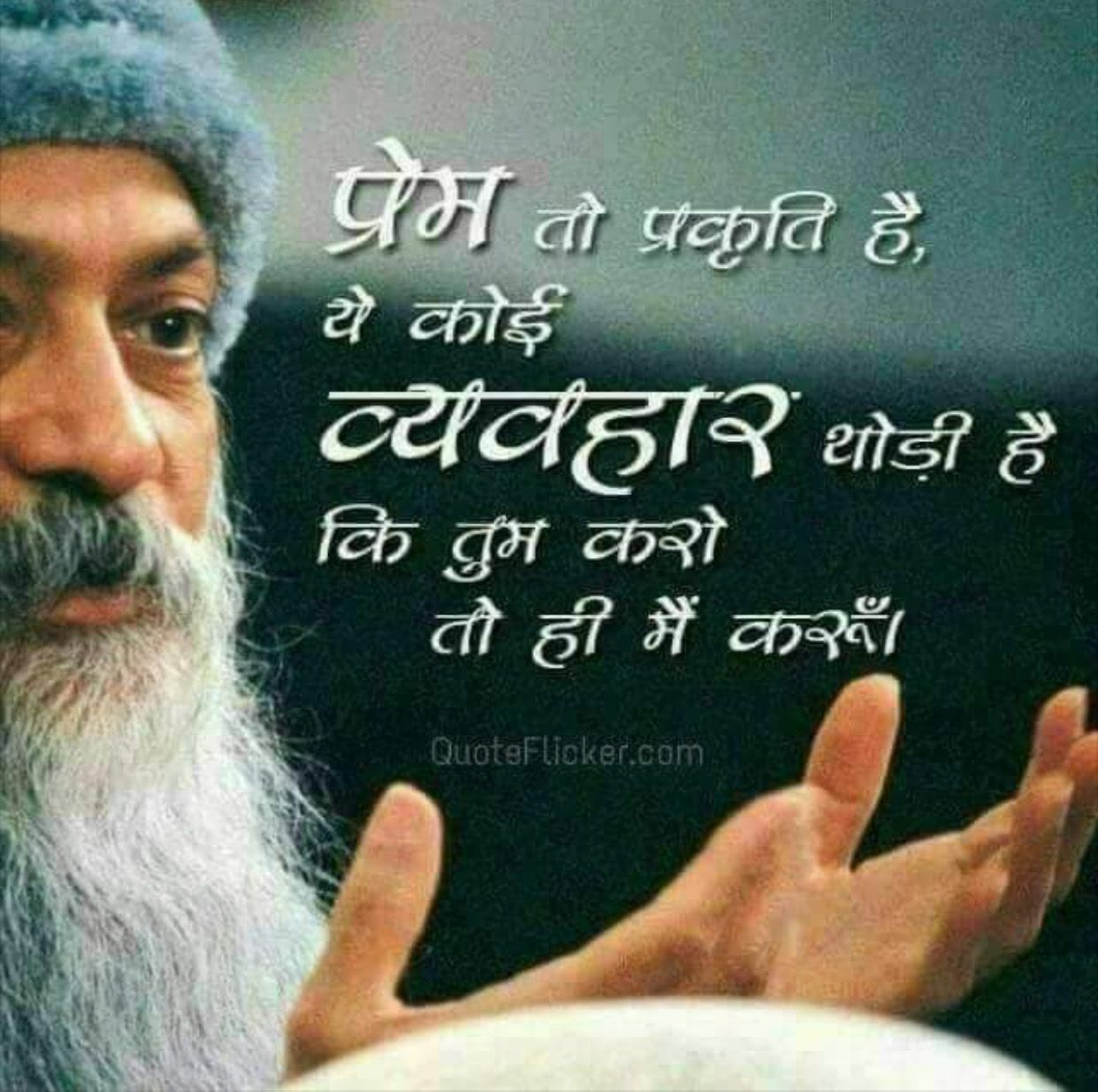 Love S S Osho Quotes Love Osho Quotes On Life Osho Quotes