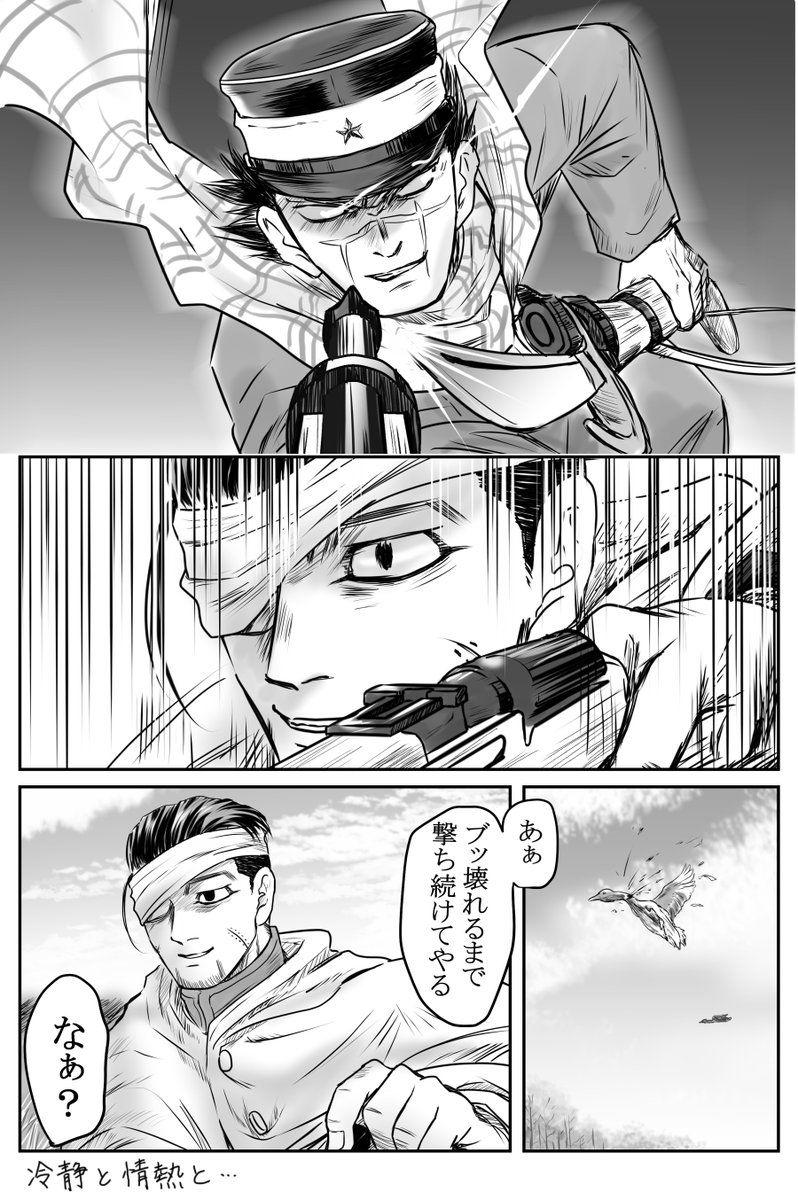 カムイ 223 ゴールデン