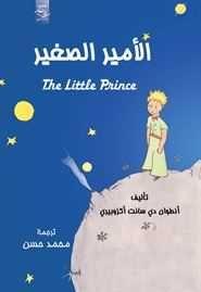 كتاب الأمير الصغير The Little Prince أنطوان دي سانت أكزوبيري كتبي The Little Prince Prince Movie Posters