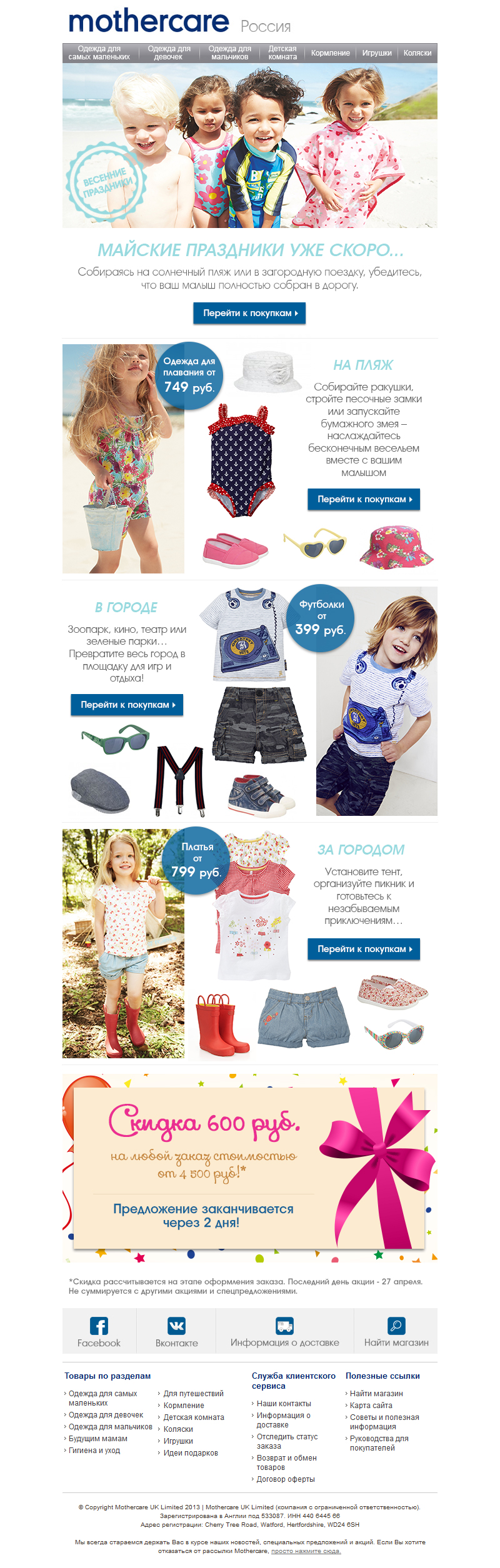 Mothercare russia spring holidays campaign spend and