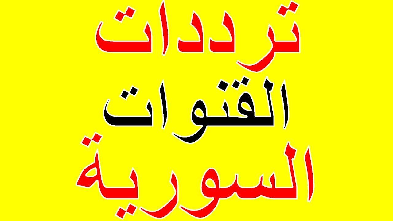 جميع ترددات القنوات السورية الجديدة 2021 على النايل سات Arabic Calligraphy Calligraphy Arabic