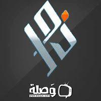شاهد قناة نور دبي بث مباشر بجودة عالية بدون تقطيع او تشويش يوتيوب لايف Noor Dubai Live Broadcasting Hd Dubai Live Broadcast Broadcast