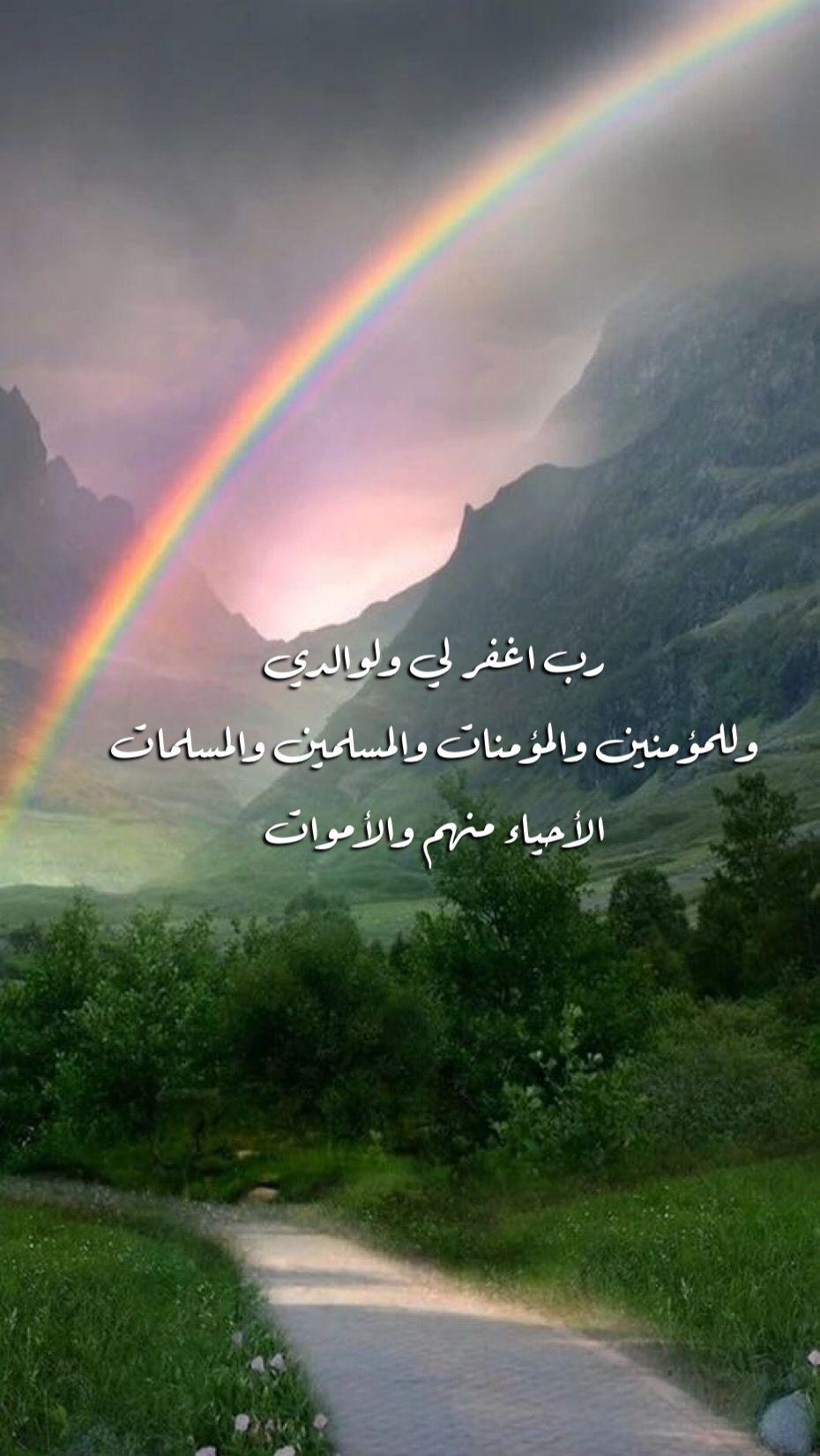 دعاء يارب اللهم محمد مطر غيم الله اللهم اغفر لي ولوالدي