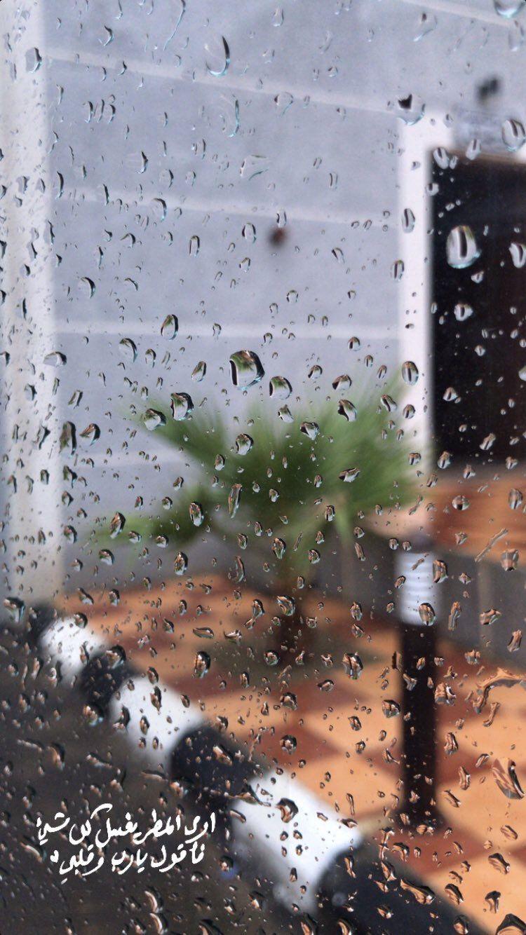 يا رب وقلبى Arabic Quotes Islamic Quotes Wallpaper Rain Quotes