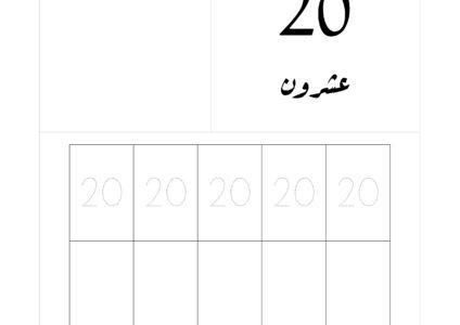ارقام 1 1028 Bar Chart Chart Image