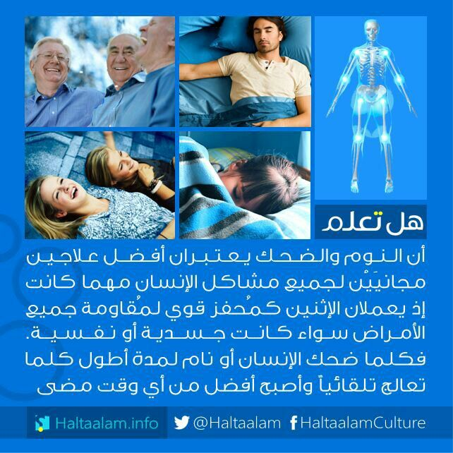 Desertrose هل تعلم Book Qoutes Life Facts Words