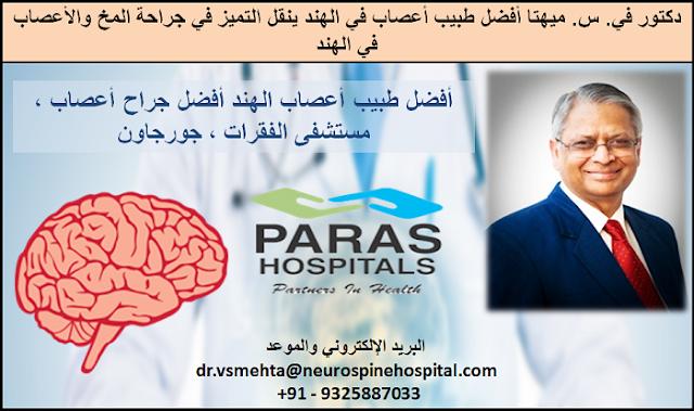 جراحة الأعصاب هي التخصص الجراحي الذي يعالج الأمراض ومشاكل الدماغ والنخاع الشوكي آلام الظهر يمكن أن تحدث في بعض الأحيان أعرا Neurologist Spine Surgery Hospital