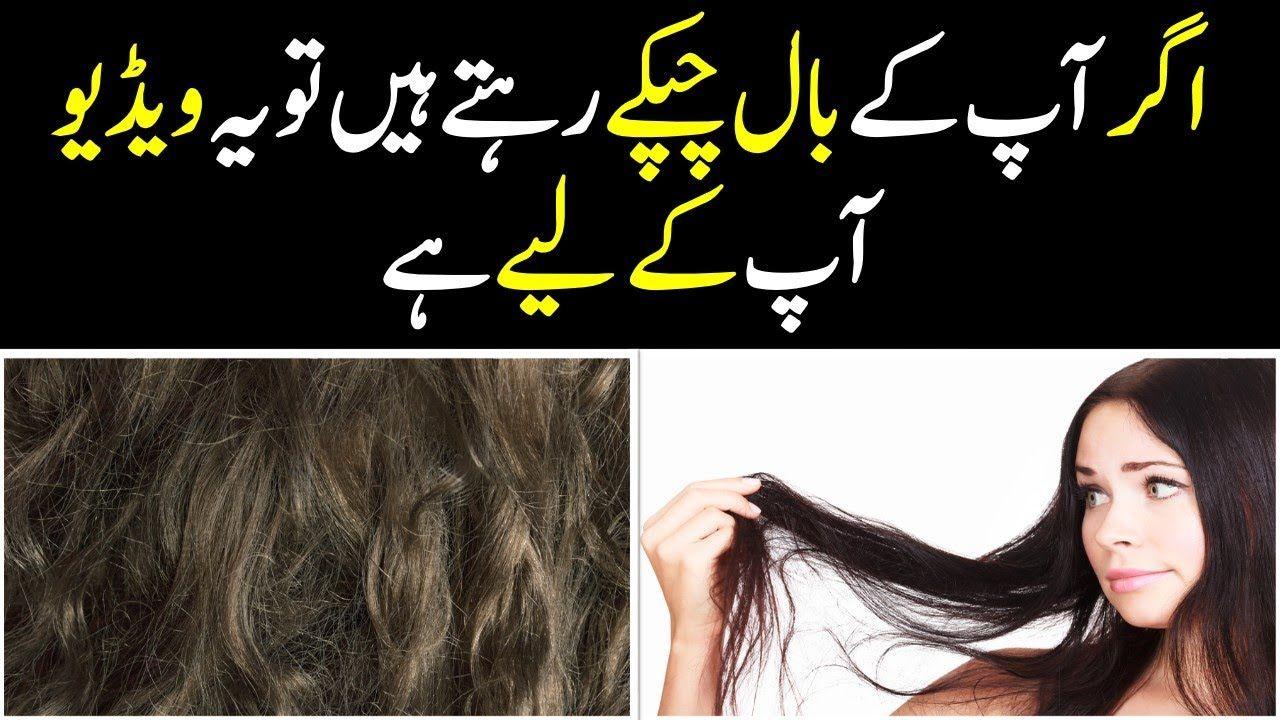 How To Get Rid Of Frizzy Hair In Urdu Hindi Chipchipa Balo Ka Ilaj In 2020 Frizzy Hair Frizzy Beauty Tips In Urdu