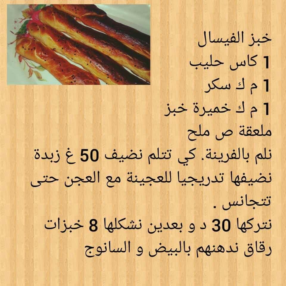 خبز الفيسال