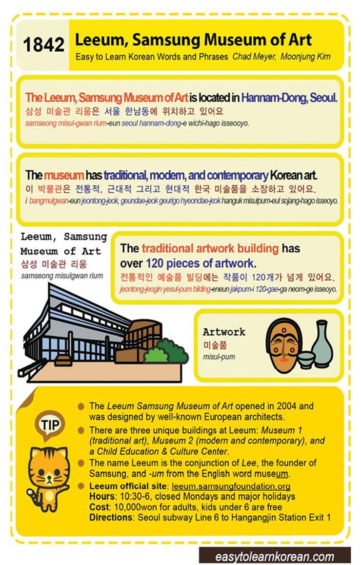 Mesum Of Living Languages easy to learn korean language 1841 ~ 1850 | koreano | pinterest