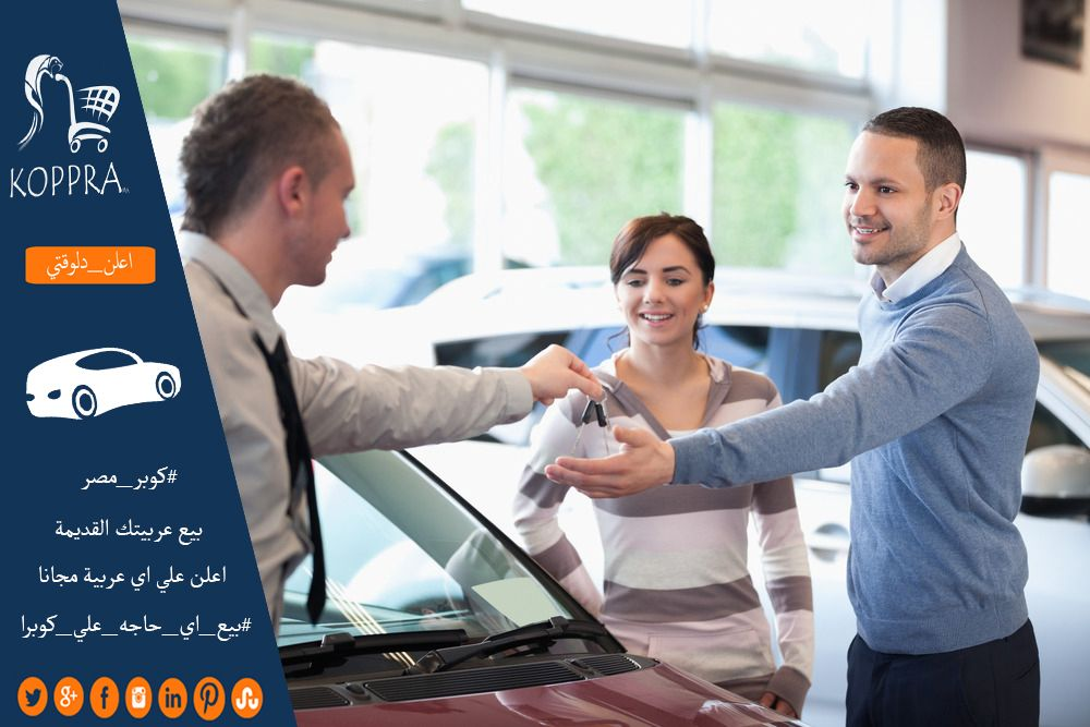 عربيتك قديمة وعايز تشتري عربية جديدة ويكون سعرها رخيص علي كوبرا في سيارات مستعملة للبيع من جميع الانواع وبا Car Finance Car Buying Loans For Bad Credit