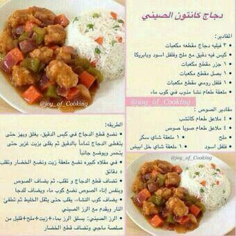 دجاج كانتون صيني Cookout Food Food Receipes Egyptian Food