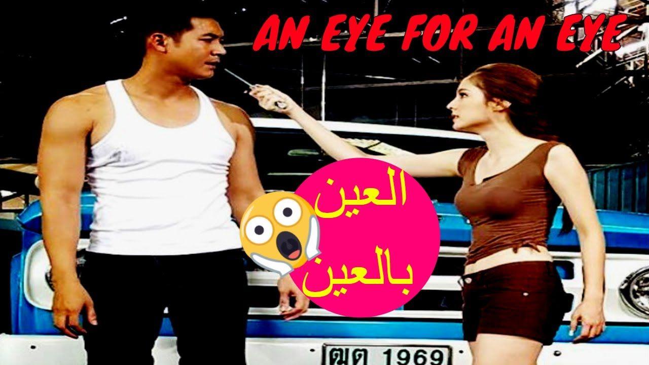 اغنية اجنبية حماسية على مسلسل تايلندي انتقامي رومانسي اكشن Phet Tud Phet Eyes Asian World