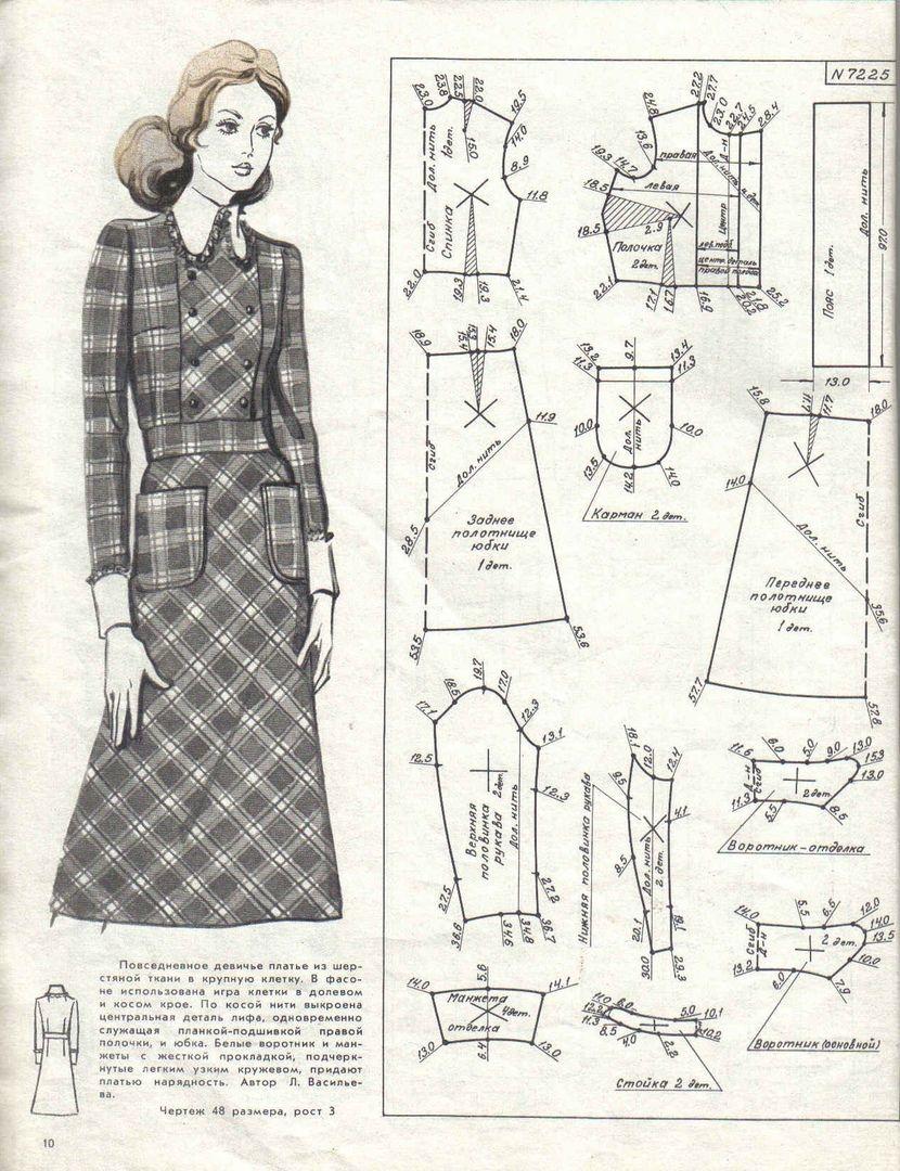 Как пришить подкладку к пальто пошаговое фото привлекли строительным