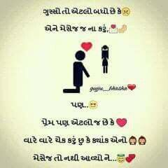 Pin By Dilip On શ યર Love Quotes Gujarati Quotes Quotes