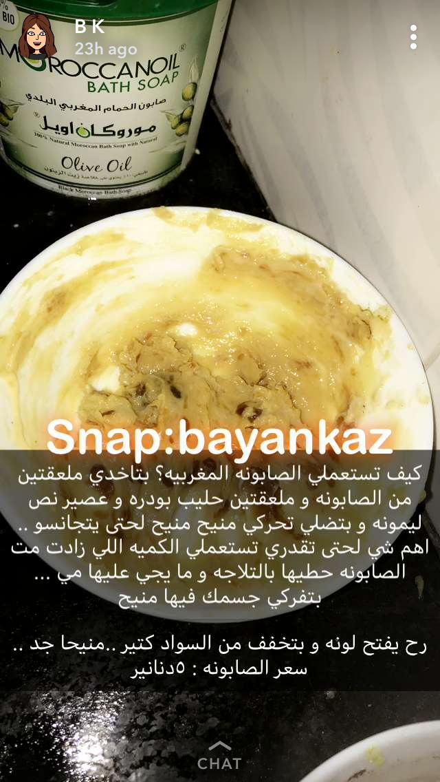 للحمام المغربي Beauty Skin Care Routine Winter Skin Care Body Skin Care