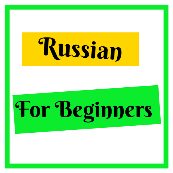 Basic Russian How To Say Hi Bye Thank You Please And You Are Welcome In Russian Learn Russian Russian Language Learning Russian Lessons