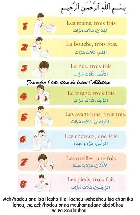 Moi Musulman Comment Faire Mon Ablution Woudhou Seydina Alioune Apprendre La Priere Ablution Islam Apprendre Priere Islam