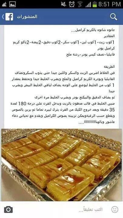 جاتو شاتو بالكريم كراميل Desserts Food Baking