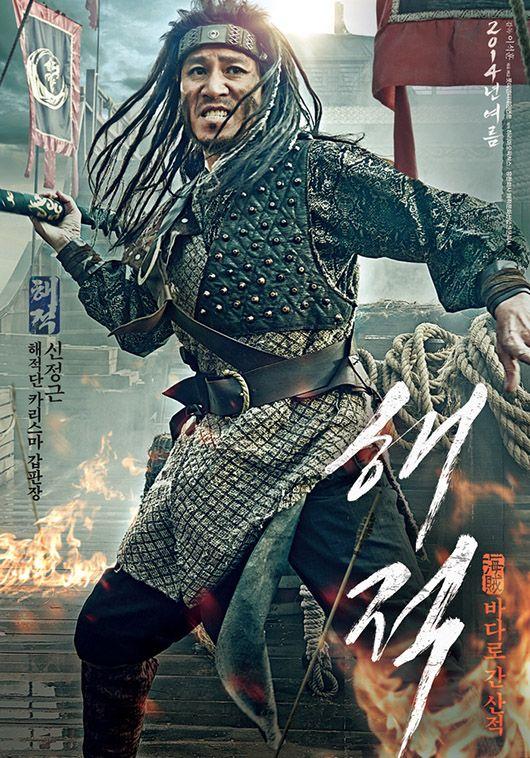 "South Korean summer action adventure film ""The Pirates (해적)"" by Lee Seok-Hoon (이석훈) starring Son Ye-Jin (손예진) - http://goo.gl/mQua9L"