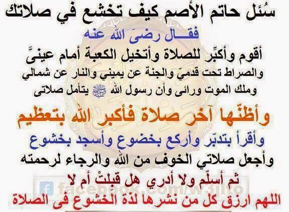 اللهم اجعل قرة عيني في الصلاة Islamic Phrases Cool Words Quran Quotes