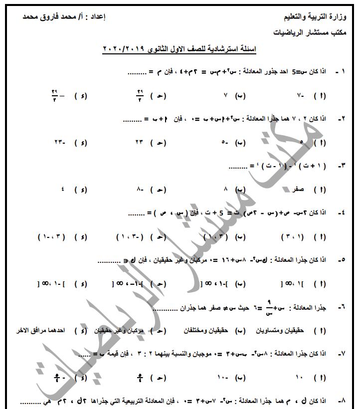 أسئلة رياضيات لأولي ثانوي الترم الأول 2020 نظام التابلت الجديد Math Math Equations Exam