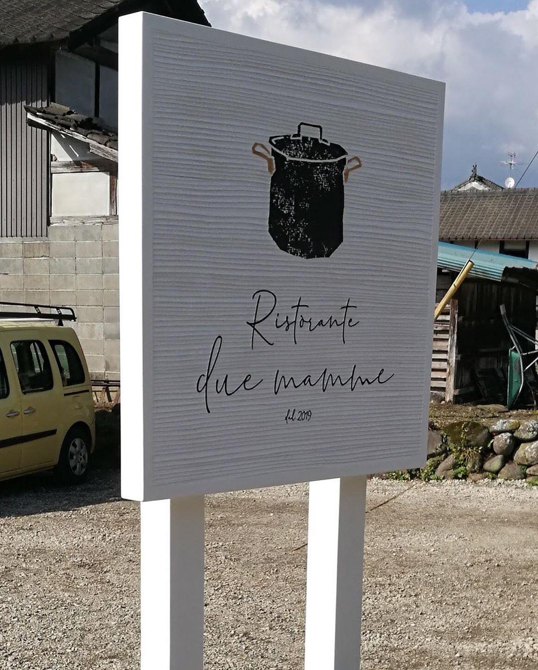 Woodsignshopさんはinstagramを利用しています 看板設置にお伺いしてきました 熊本県菊池市 近日オープン予定 Ristorante Due Mamme リストランテ ドゥエ マンメ 様 古民家を改装された本格的なイタリアンレストランです Ristorante 看板 屋外看板 看板 手作り