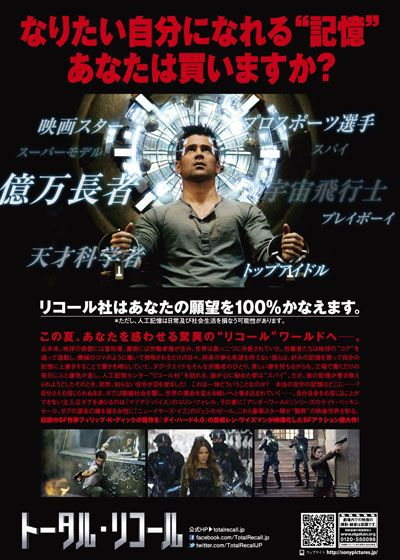 Total Recall  [] one sheet 日本 [] http://www.imdb.com/title/tt1386703/?ref_=nv_sr_1 [] #LenWiseman  [] PhilippKDick [] #SCIFITYPE ▶ Utopie [] feat #INVENTIONS ▶ #amplitude #modulation multimask, as #necklace [ else called #holographic #disguise #system] ▶ #memory #upload [bioware imprinted brainwaves transferation] ▶ #magnetic #pillow automotive #vehicles [possible trough absolute ejection from magnetic field lines] [ ] [ ]▶ full DNA #genome realtime #scanners [] #IDEOLOGY ▶ getting…