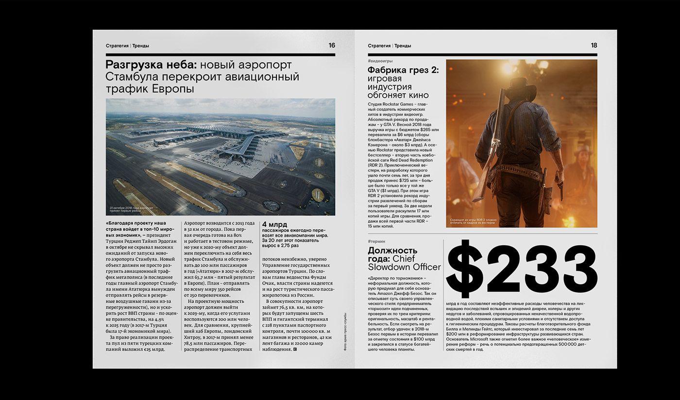 Strategy Magazine On Behance Editorial Design Graphic Design Art Magazine